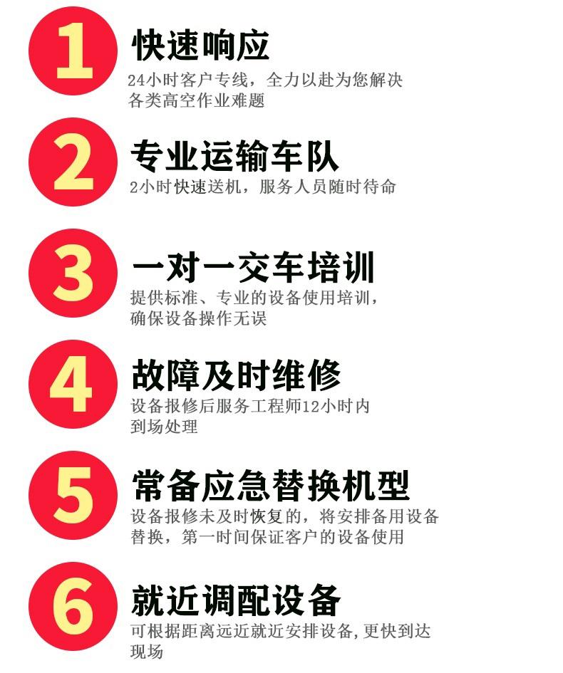 选择杰程租赁的6大理由