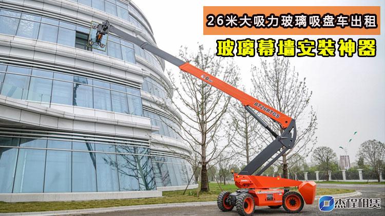 杰程26米大吸力玻璃吸盤車出租