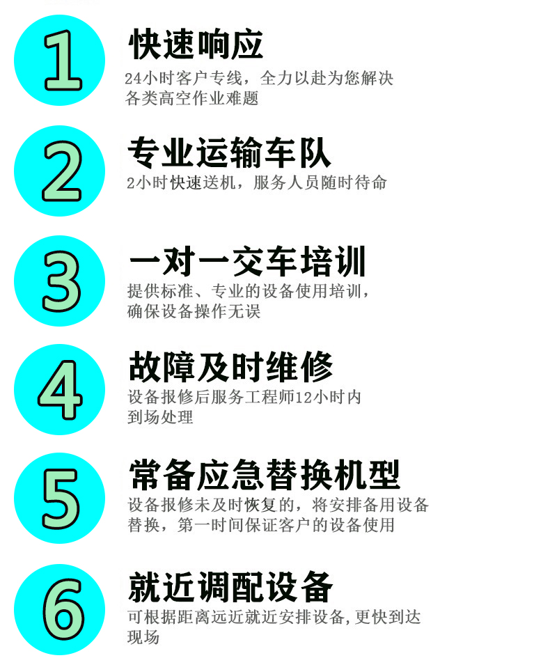 选择杰程的6大理由